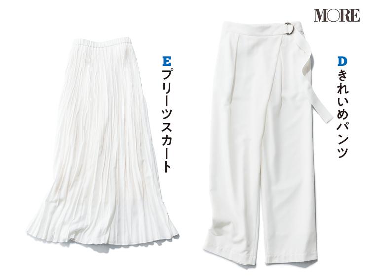 白着回しのきれいめパンツとプリーツスカート