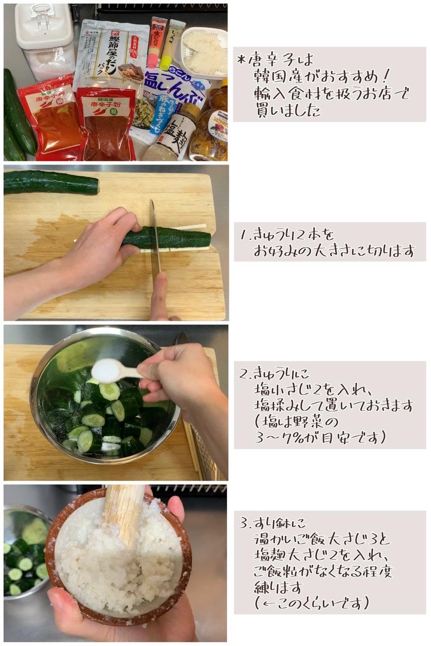 【レシピ:自家製キムチ】手間をかけることで得られる美味しい♪は格別!?_2