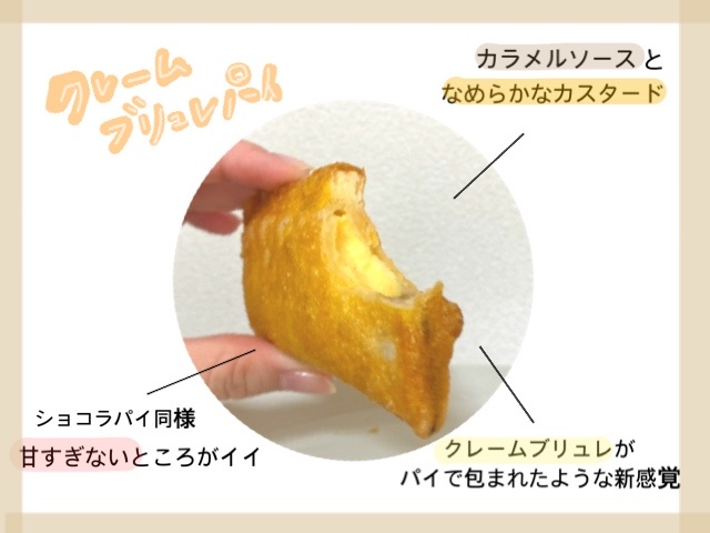【マクドナルド期間限定】新作パイ2つ!食べ比べしてみました♩_3