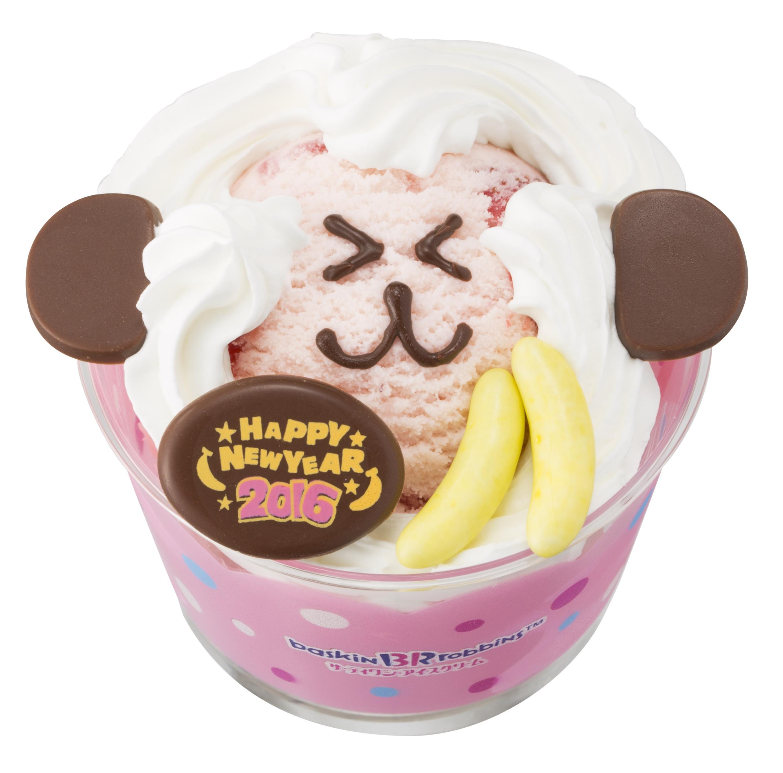 2016年を先取り! 『サーティワン アイスクリーム』のかわいすぎるおさるさん♡_1