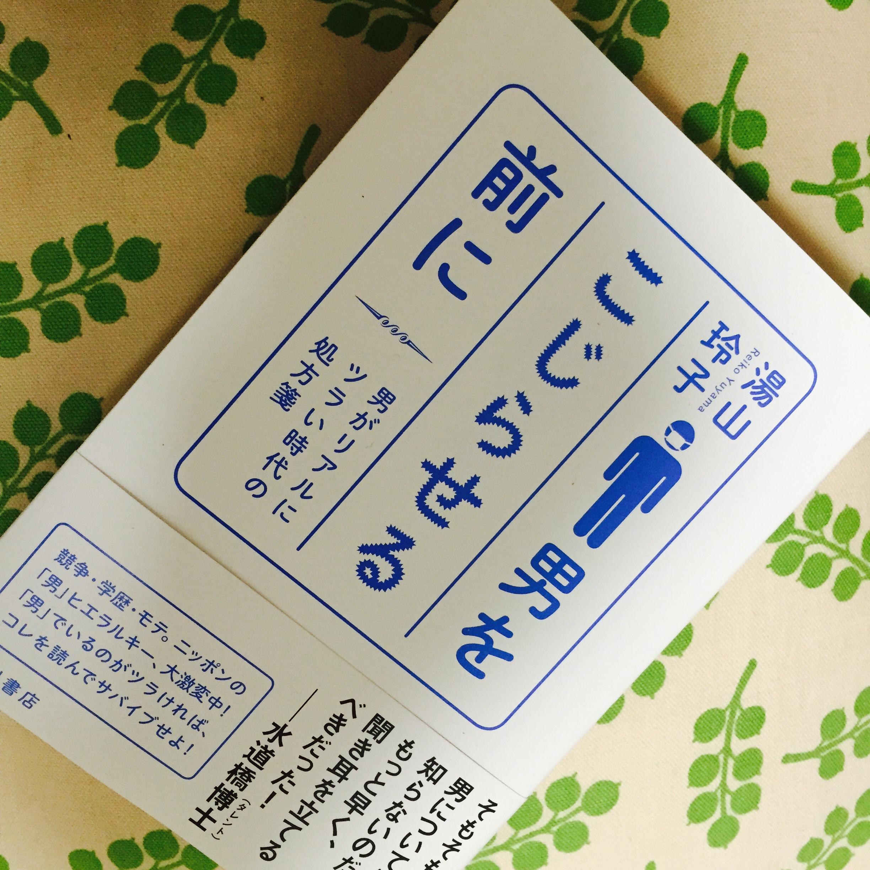 """""""こじらせ男""""子より""""、おぎやはぎ男子""""を選ぶべし❤_2"""