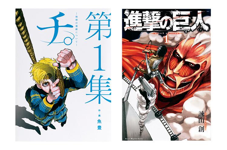 内田理央がおすすめのマンガを紹介するMOREの連載【#ウチダマンガ店】で紹介されたマンガ。(左)『チ。』(右)『進撃の巨人』