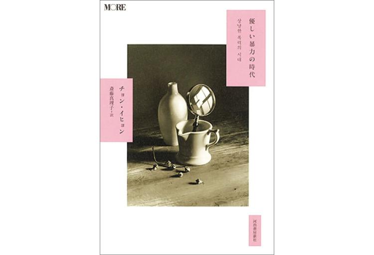 働く女性におすすめの小説『優しい暴力の時代』チョン・イヒョン〈訳〉斎藤真理子