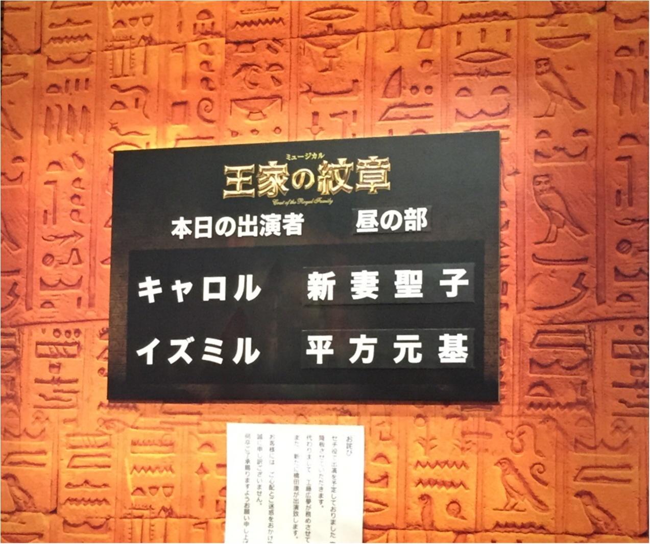 《*舞台*》ミュージカル【王家の紋章】観劇☆★今後の気になるミュージカルは..._7