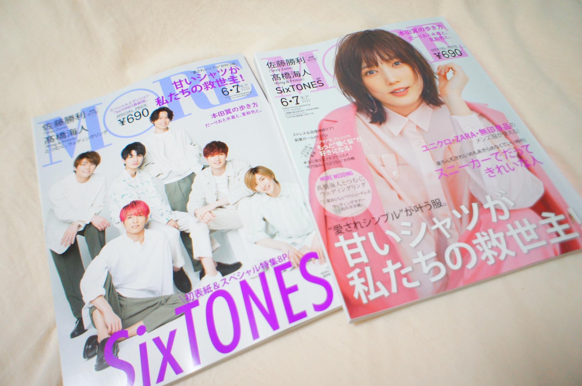 《4/27発売❤️》【MORE 6•7月合併号】の読みどころポイントまとめ☝︎❤︎_1