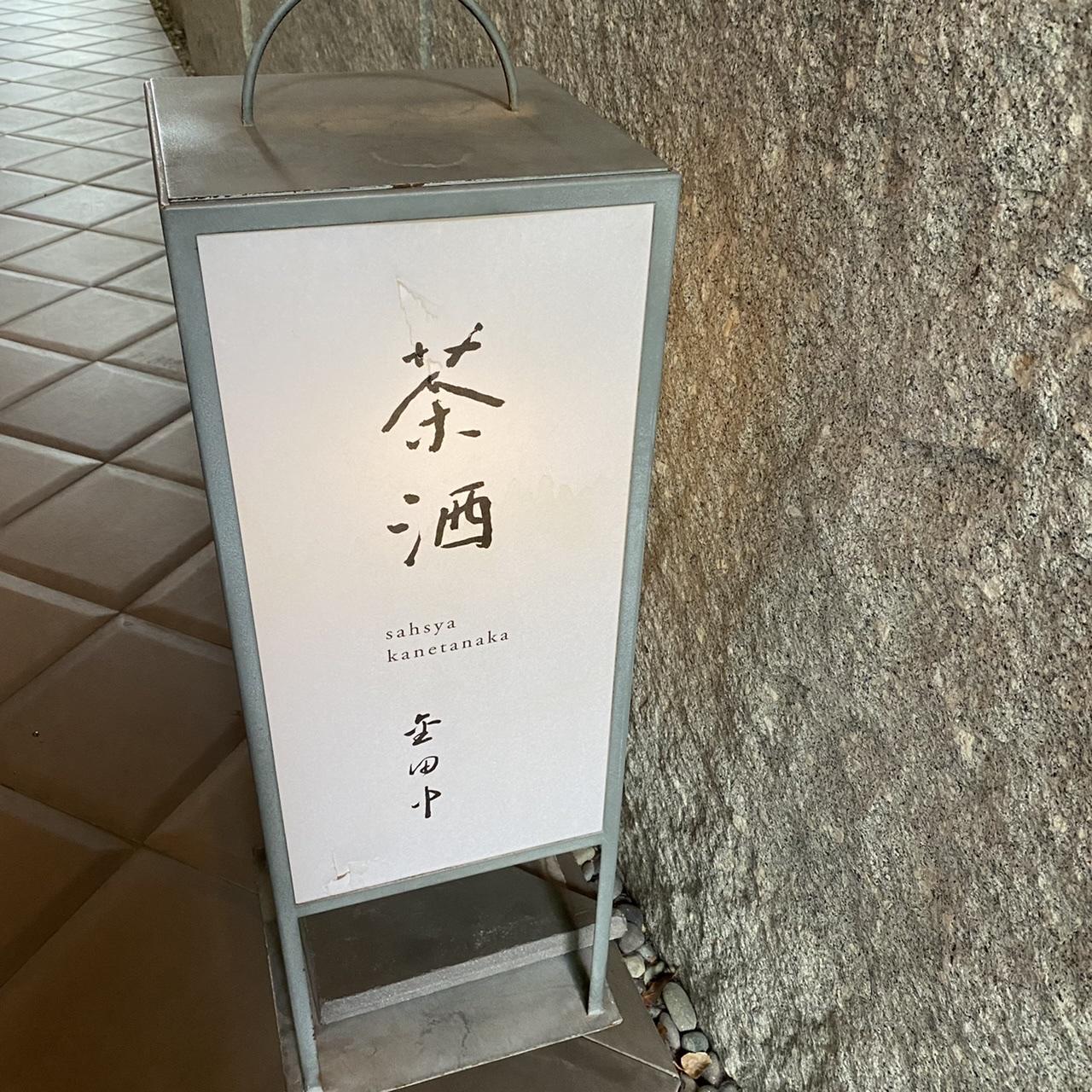 【表参道ランチ】茶洒 金田中をご紹介します♪_2