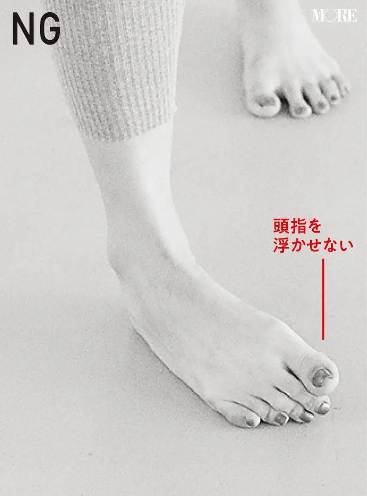 森拓郎ストレッチ法でNGとされる親指が浮いた足