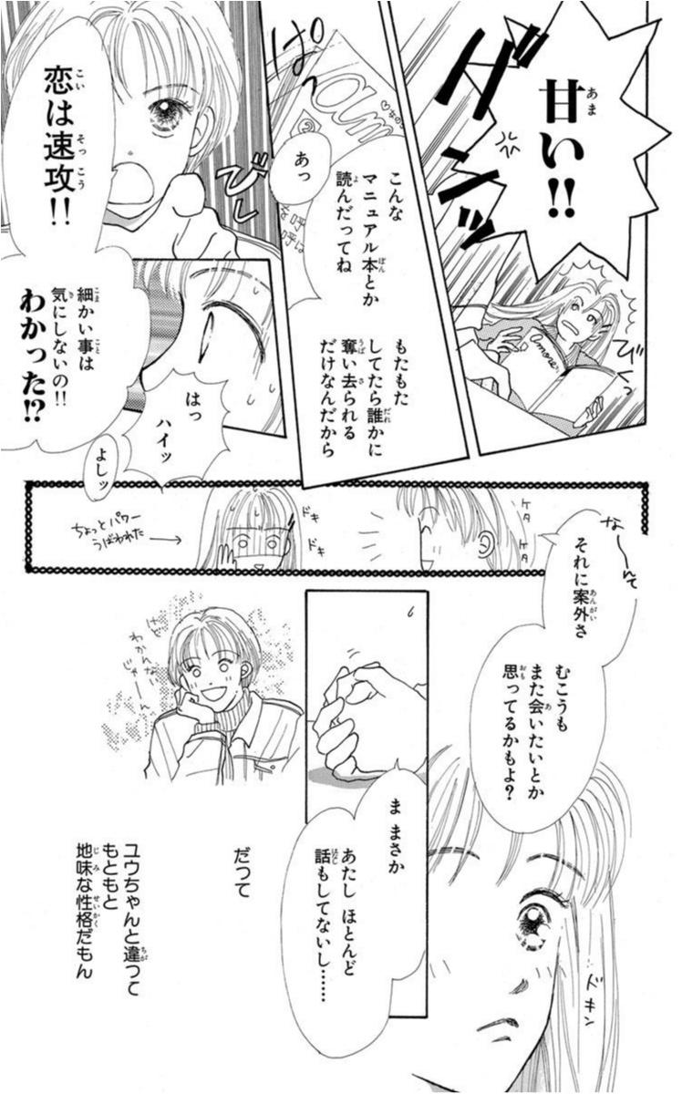 """王道恋愛マンガといえば、やっぱり『恋愛カタログ』♡【モアハピ部の""""超思い入れ!""""少女マンガ】_1_6"""