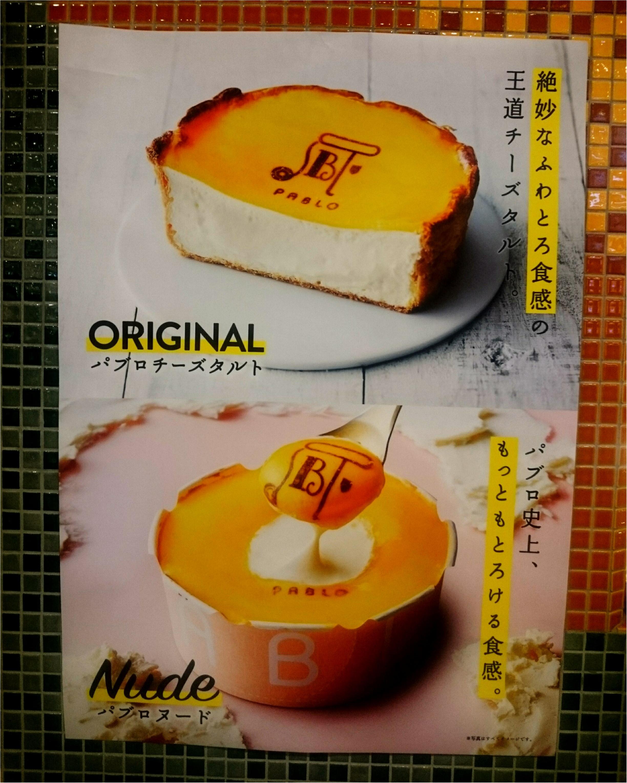 【パブロミニ】9月の季節限定PABLO mini モンブラン_9