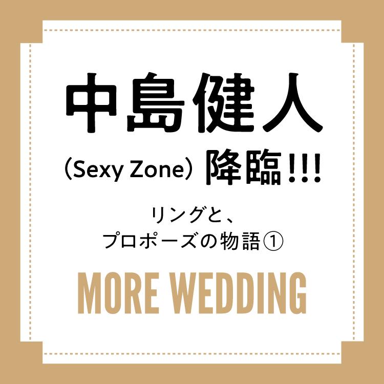 中島健人がMOREと共同執筆したリングとプロポーズの物語
