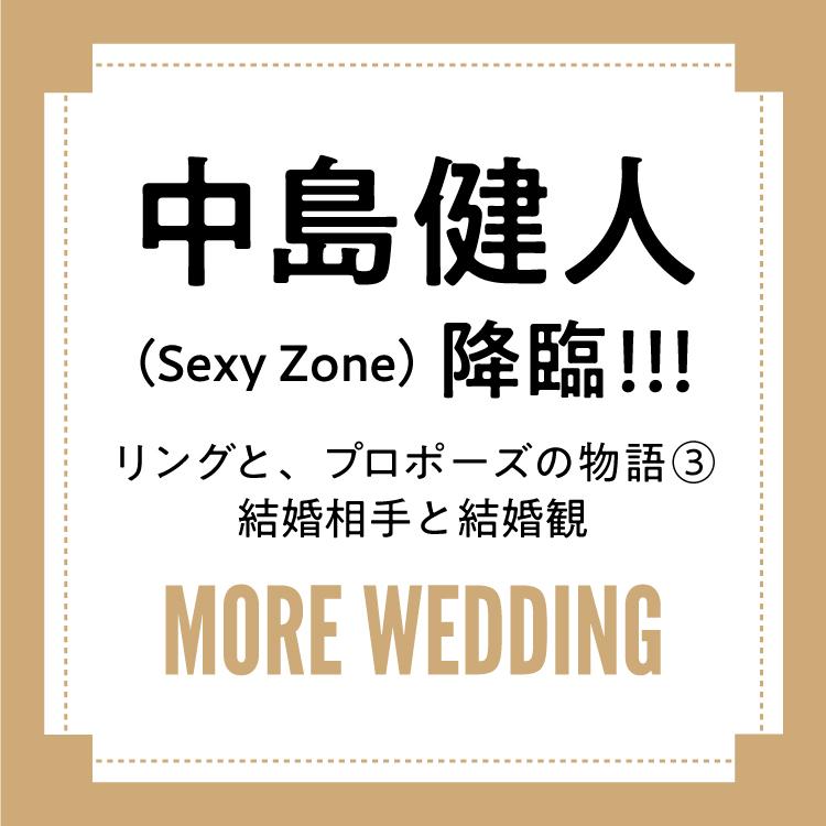 中島健人 リングとプロポーズの物語