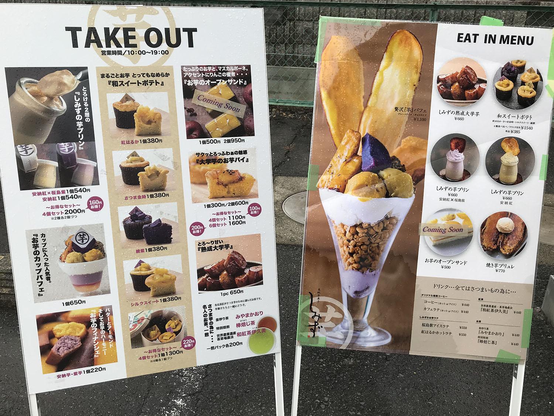 高級芋菓子 しみず 太田店のメニュー