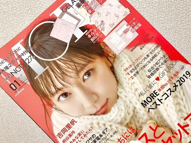 11月28日 (木)【 MORE 1月号 】特別付録は『GELATO PIQUE』豪華 3点セット_1