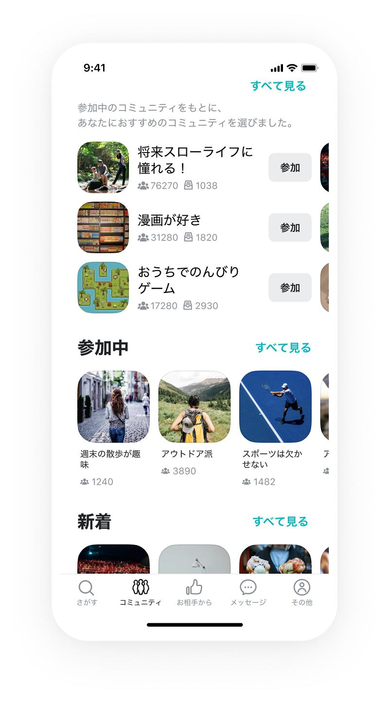 マッチングアプリ、ペアーズのコミュニティ画像