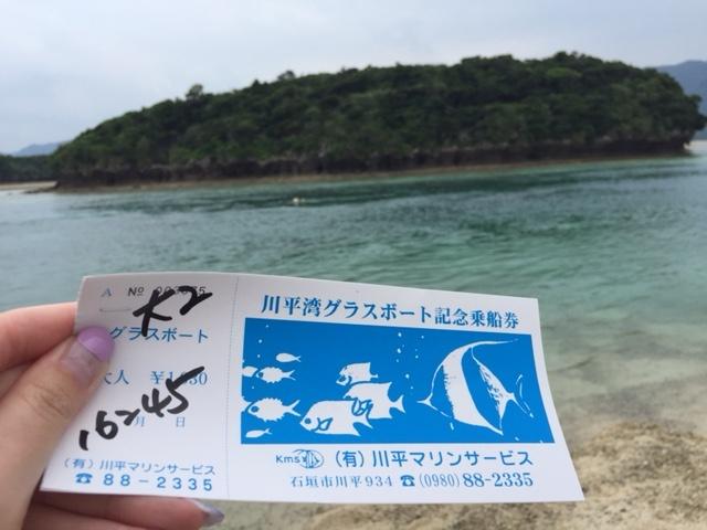 【沖縄離島の旅①】大自然を満喫!石垣島ドライブ_9