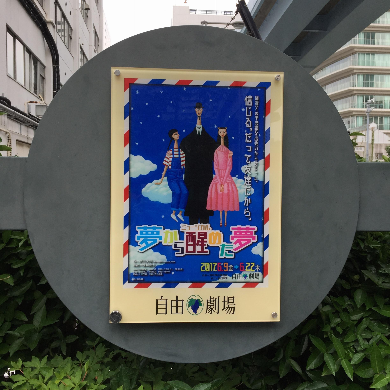 劇団四季の名作【夢から醒めた夢】観劇☆★_2