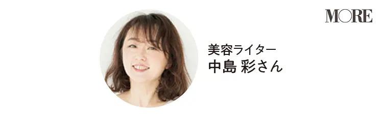 美白ケアにおすすめのオールインワンを教える美容ライターの中村彩さん