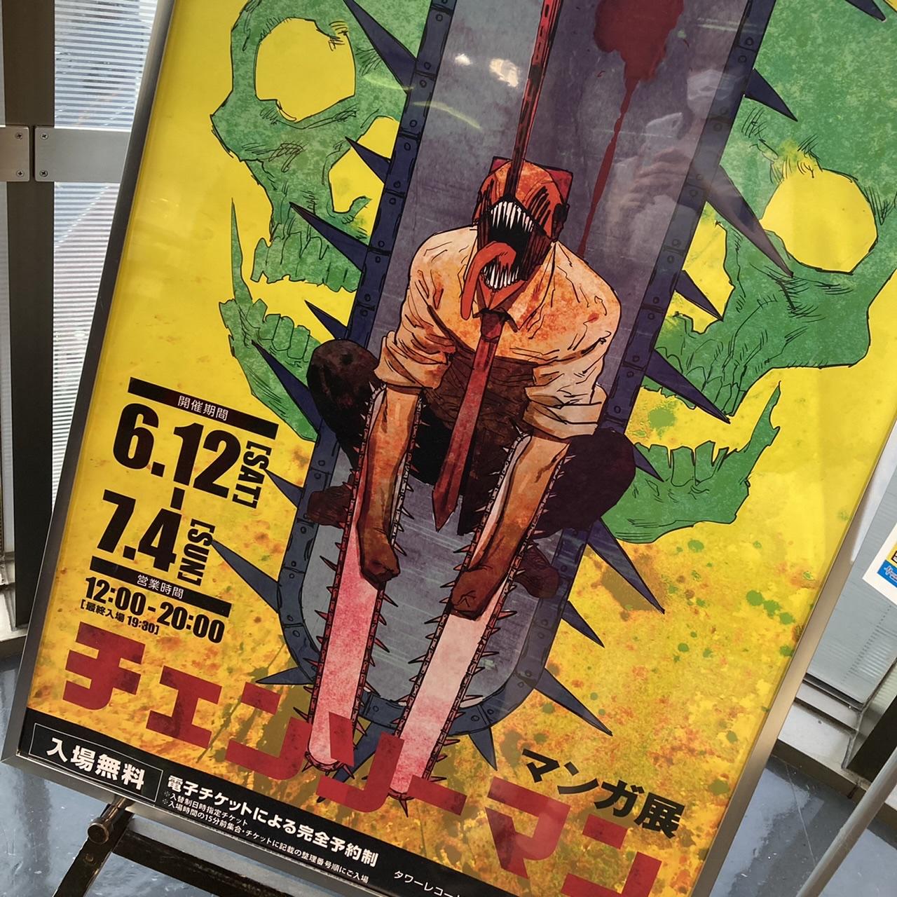 【週刊少年ジャンプ】【アニメ化決定】チェンソーマン展に行ってきた!_2