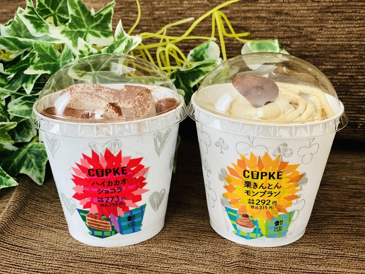 【ローソンスイーツ】可愛すぎて2つ買い♡《CUPKE(カプケ)》から夏の新作3品登場!_1