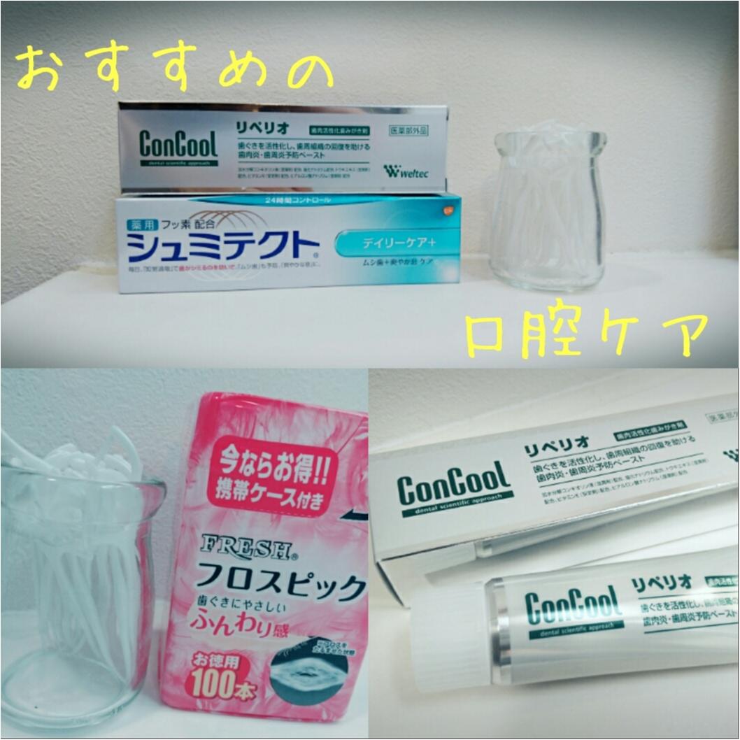歯科衛生士さんから教わった、口腔ケア『お口の健康見直してみませんか?』_1