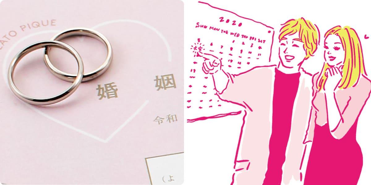 婚姻届の書き方・出し方《完全ガイド》 - みんなの提出方法、結婚エピソードは?_1