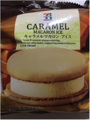 セブンのマカロンアイスを食べてみました♪_2
