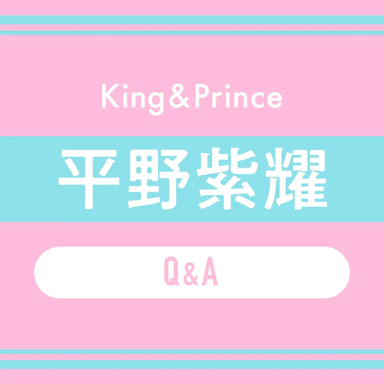 King & Prince平野紫耀 Q&A