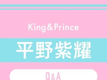 """平野紫耀さんインタビュー特集 - プライベートの過ごし方や彼の""""甘い顔""""がわかるQ&Aまとめ"""