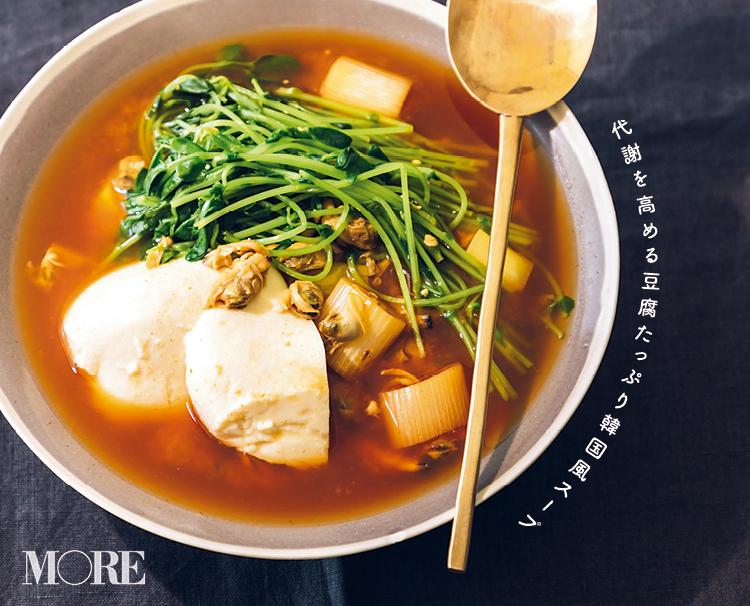 美味しくて元気が出る《簡単スープレシピ》 Photo Gallery_1_14