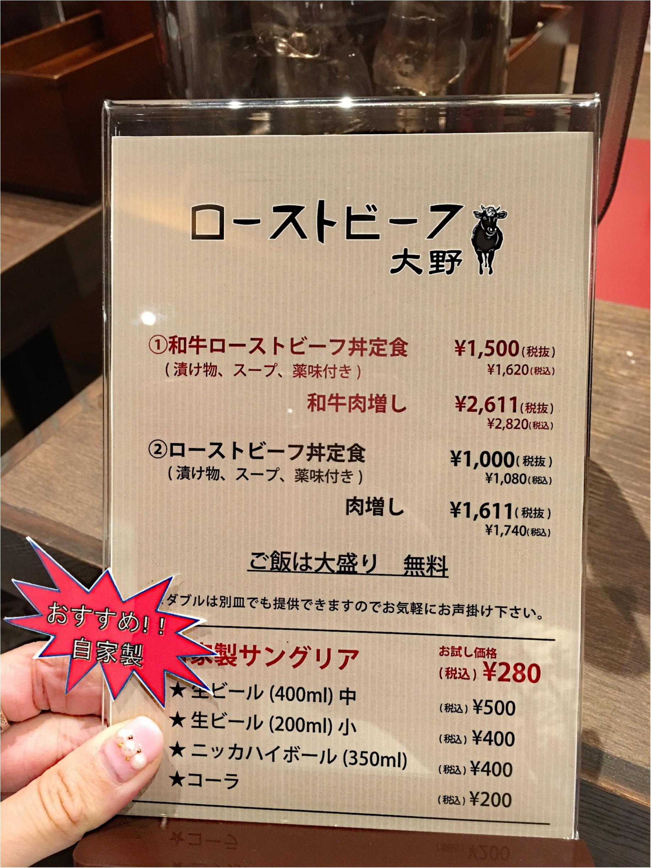 超絶大人気【話題のローストビーフ丼】渋谷にopen‼︎♡モアハピ◡̈のぞみ♡_5