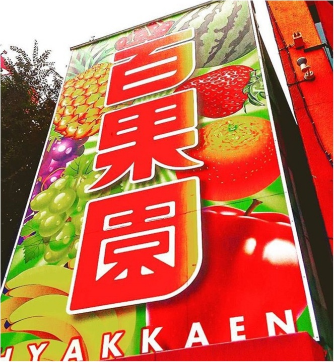 《究極のいちご串、ここにありっ!》たった4粒だけど、おいしすぎて瞬殺っ♡絶対に食べて欲しいフルーツ串はなんと新宿歌舞伎町にあった!_1