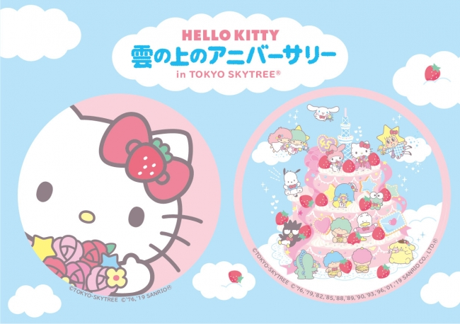 『東京スカイツリー®』でHELLO KITTY45周年スペシャルイベント「HELLO KITTY 雲の上のアニバーサリー in TOKYO SKYTREE®」開催♡ _1