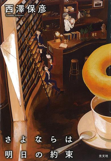 今月のオススメ★BOOK 『さよならは明日の約束』『わたしがカフェを始めた日。』『北欧女子オーサが見つけた日本の不思議』_1