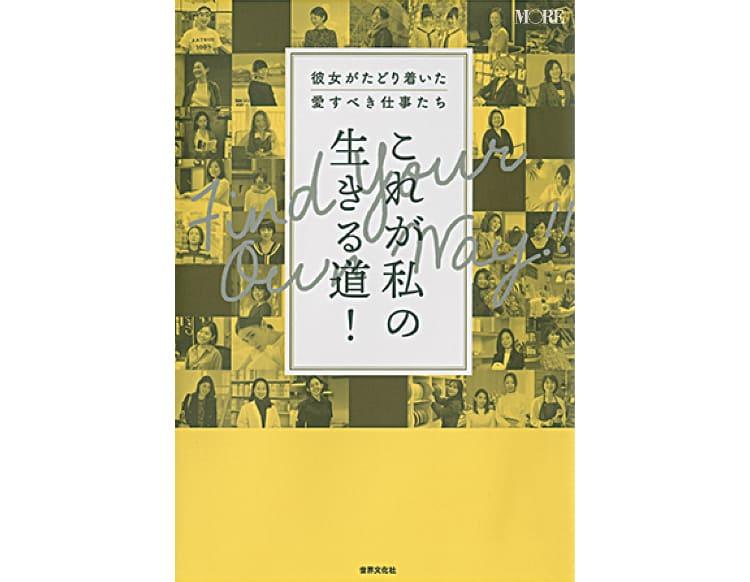 20代女性におすすめの本【75選】- 働く女子が読んでおきたいビジネス書・小説まとめ_41