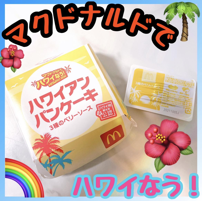 もう、食べた?夏を盛り上げる新商品!今だけの限定Menu★_1