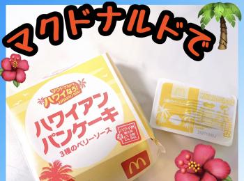 もう、食べた?夏を盛り上げる新商品!今だけの限定Menu★