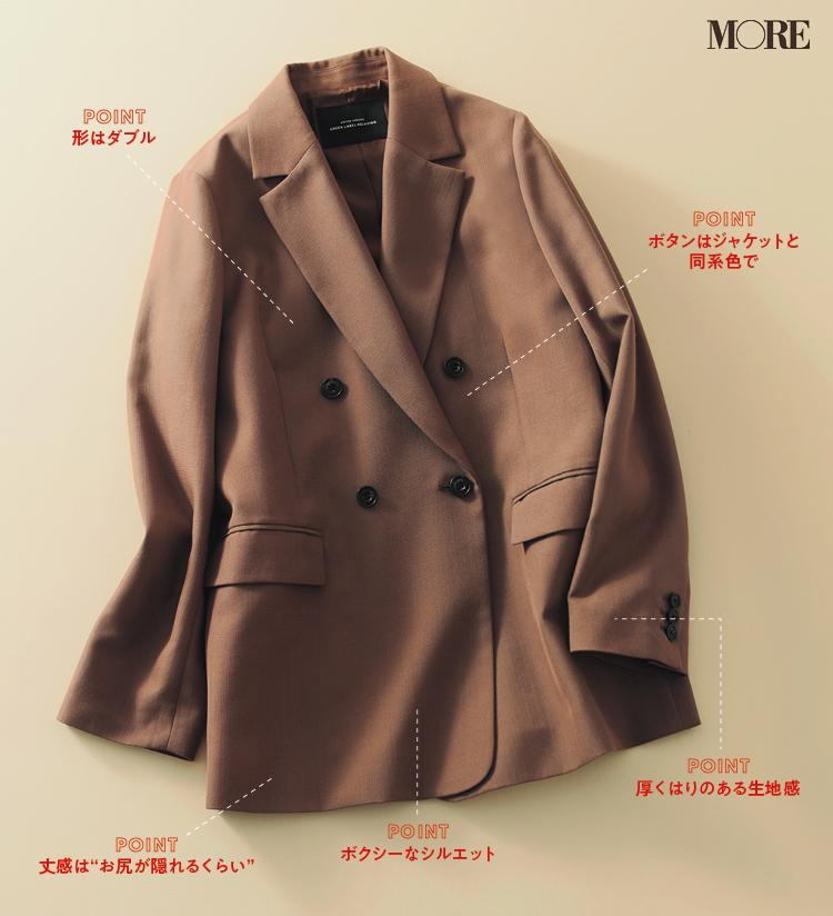 お仕事服のジャケットを休日服にもしたい? じゃあ選ぶときのポイントはこの5つ♡_1