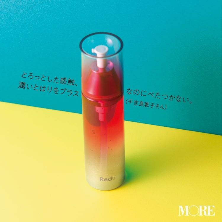 【ベストコスメ】 スキンケア部門 《おすすめ化粧水》 ポーラ / Red B.A ボリュームモイスチャーローション