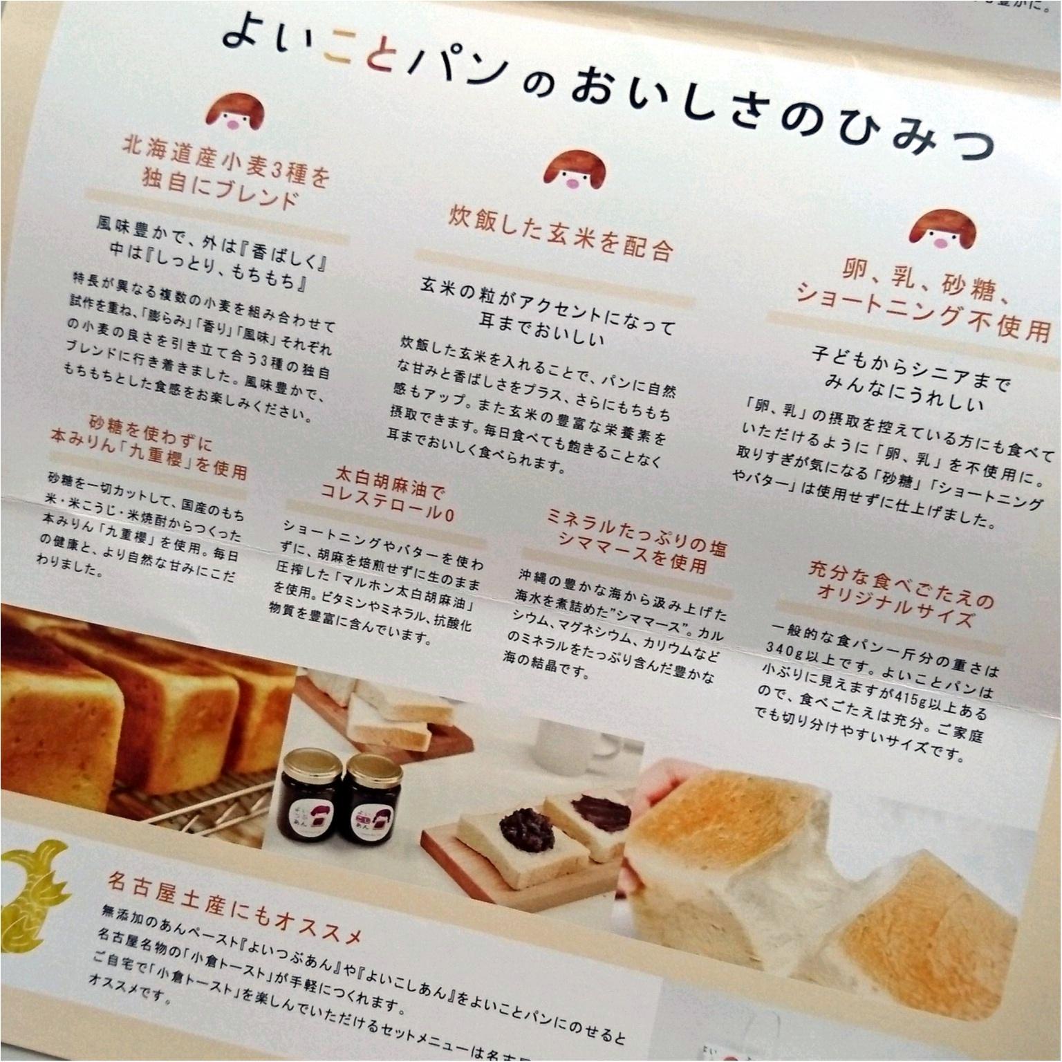 【名古屋土産】体と心においしい!もっちりして美味しい″よいこと″パン♡ _2