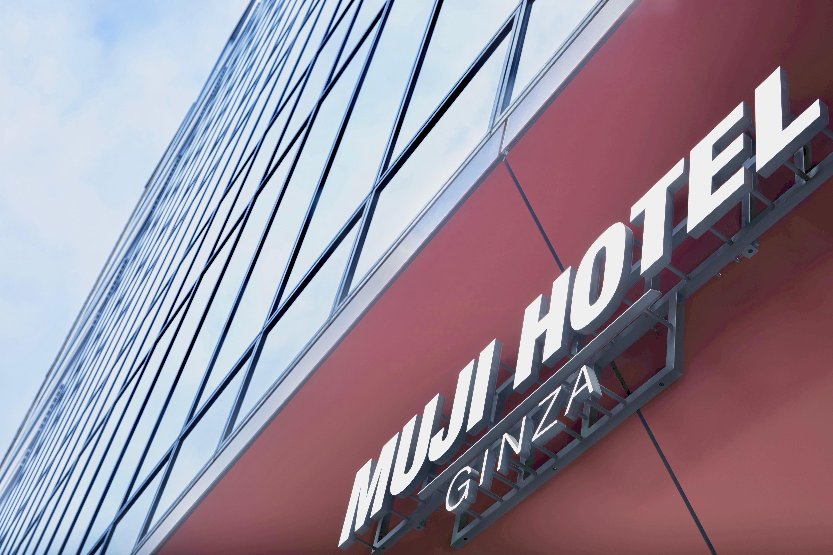 『MUJI HOTEL GINZA』の9タイプの客室、全部見せます♡ 家具からベッド、食器まで。無印良品の名品が使える試せる買える「無印良品 銀座」!_1
