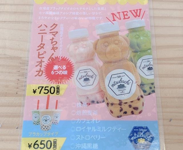 【みおしー遠征ログ❤︎宮城】仙台遠征のモーニングは「38mitsubachi」のパンケーキで決まり!_5
