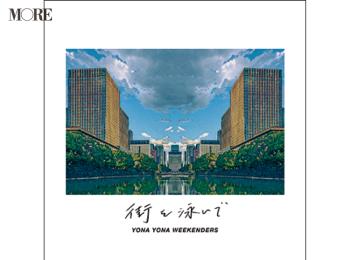 鈴木友菜がバスルームで流す音楽は、YONA YONA WEEKENDERS♡ プール気分をエンジョイ!【#ゆうなのはなうたプレイリスト】