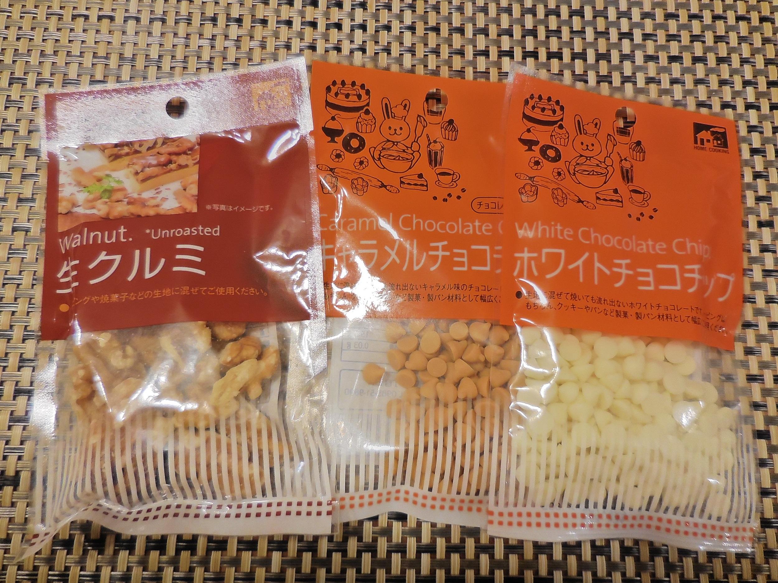 【お菓子作り】濃厚ねっとり豆腐ブラウニー_1