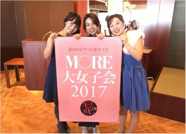 はっぴーーーい!★MORE大女子会2017★ゆず_10