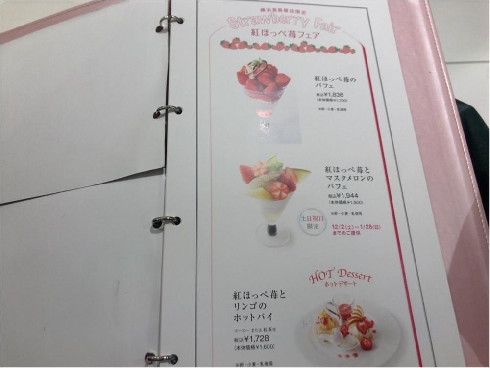 """【紅ほっぺ苺フェア】TAKANOフルーツパーラーに""""苺""""の季節がやってきた!一足先にいただいてきましたを一挙レポート♡♡♡_1"""