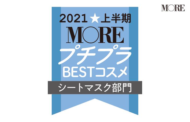 2021MOREプチプラコスメシートマスク部門