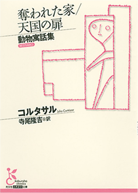遠く離れた土地の過去、未来、現在を旅をする。谷崎由依さん『鏡のなかのアジア』を読もう。【オススメ☆BOOK】 _2