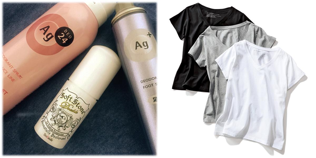 汗と臭い対策特集《2019年版》-  デオドラントや汗に強いメイク、汗対策できる服は?_1