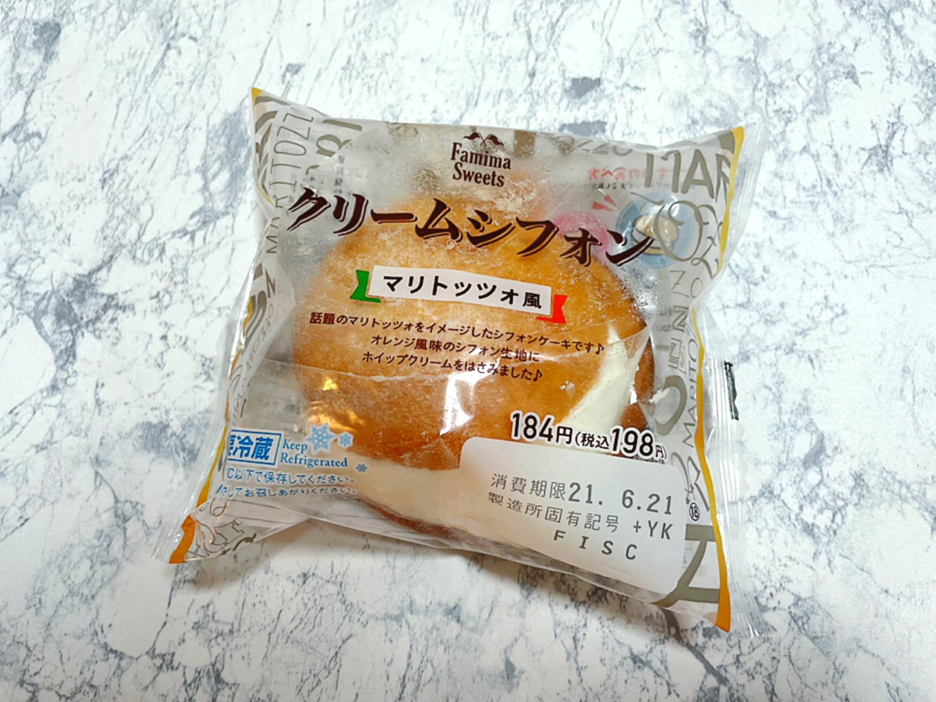 【ファミマ新商品】今話題のマリトッツォ風スイーツ食べてみた!簡単アレンジ_1