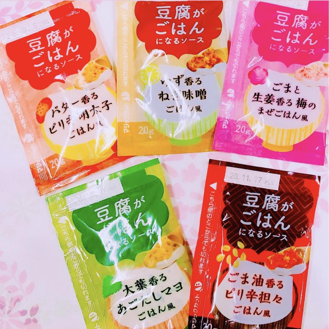 【豆腐がご飯になる】かけるだけで豆腐をご飯の代わりにして楽しめるソース_1